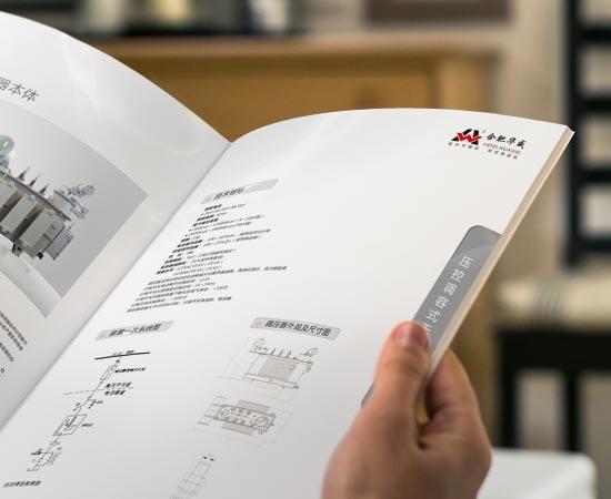 华威画册设计