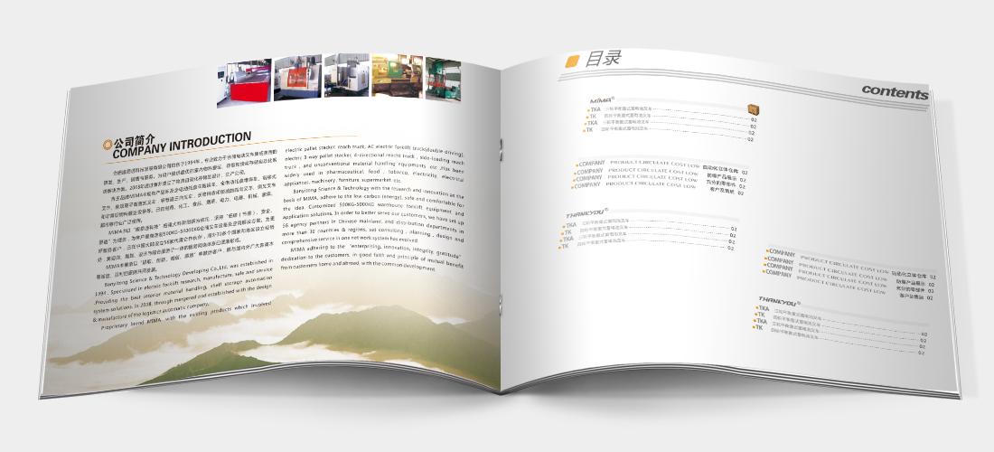 搬易通画册设计