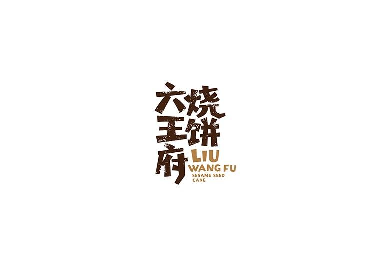 东凯包装创意收集:六王府烧饼包装设计 - 东凯设计-的图片