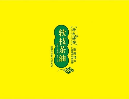 东凯创意设计收集:软枝茶油画册和包装设计