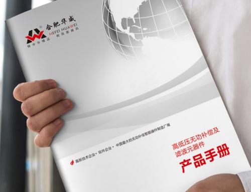 东凯公司画册设计案例:合肥华威自动化产品选型手册设计